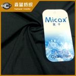麦卡冷感涤氨汗布 Micax coolness poly span jersey