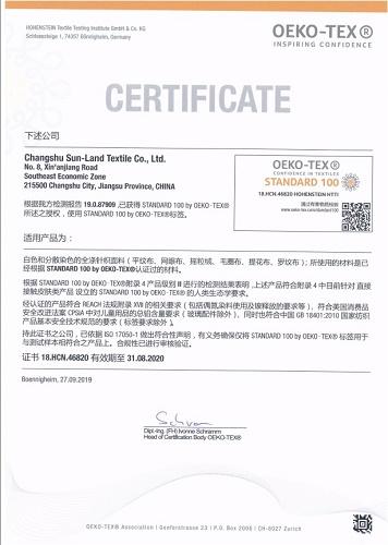 Oekotex 100 纺织品放心认证